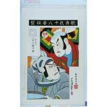 Torii Kiyosada: 「歌舞伎十八番鎌髭」「相馬将門 九世市川団十郎」 - Waseda University Theatre Museum
