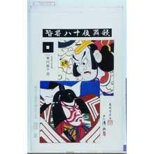 Torii Kiyosada: 「歌舞伎十八番暫」「鎌倉権五郎景政 九世市川団十郎」 - Waseda University Theatre Museum