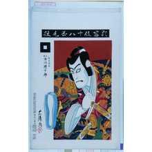 Torii Kiyosada: 「歌舞伎十八番毛抜」「粂寺弾正 九世市川団十郎」 - Waseda University Theatre Museum