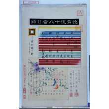 鳥居清貞: 「歌舞伎十八番目録」 - 演劇博物館デジタル