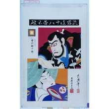 鳥居清貞: 「歌舞伎十八番不破」「不破伴左衛門 九世市川団十郎」 - 演劇博物館デジタル