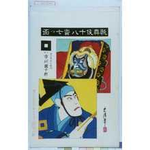 Torii Kiyosada: 「歌舞伎十八番七ツ面」「賀古世赤右衛門 九世市川団十郎」 - Waseda University Theatre Museum