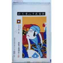 Torii Kiyosada: 「歌舞伎十八番外郎」「虎屋東吉 九世市川団十郎」 - Waseda University Theatre Museum