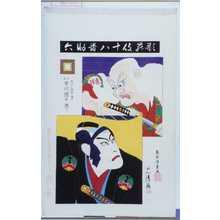Torii Kiyosada: 「歌舞伎十八番助六」「花川戸揚巻ノ助六 九世市川団十郎」 - Waseda University Theatre Museum
