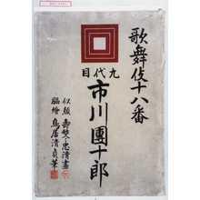 Torii Kiyosada: 「歌舞伎十八番 九代目 市川団十郎」 - Waseda University Theatre Museum
