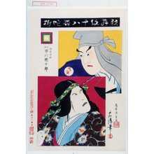 Torii Kiyosada: 「歌舞伎十八番蛇柳」「須☆僧都 九世市川団十郎」 - Waseda University Theatre Museum
