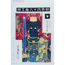 Torii Kiyosada: 「歌舞伎十八番不動」「成田山不動明王 九世市川団十郎」 - Waseda University Theatre Museum