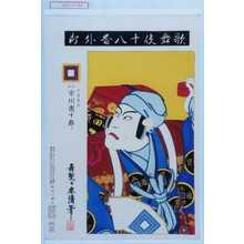 鳥居清貞: 「歌舞伎十八番外郎」「虎屋東吉 九世市川団十郎」 - 演劇博物館デジタル