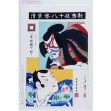 Torii Kiyosada: 「歌舞伎十八番景清」「上総悪七兵衛 九世市川団十郎」 - Waseda University Theatre Museum
