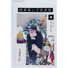 鳥居清貞: 「歌舞伎十八番関羽」「寿帝公関羽 九世市川団十郎」 - 演劇博物館デジタル