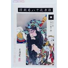 Torii Kiyosada: 「歌舞伎十八番関羽」「寿帝公関羽 九世市川団十郎」 - Waseda University Theatre Museum