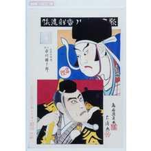Torii Kiyosada: 「歌舞伎十八番勧進帳」「武蔵坊弁慶 九世市川団十郎」 - Waseda University Theatre Museum