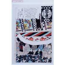 Adachi Ginko: 「大江戸しばゐねんぢうぎやうじ」「読み立て」 - Waseda University Theatre Museum