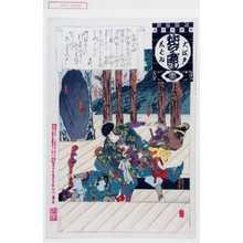 Adachi Ginko: 「大江戸しばゐねんぢうぎやうじ」「御目見得」 - Waseda University Theatre Museum