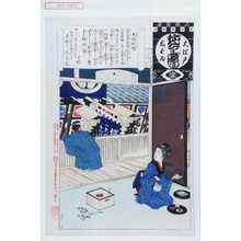安達吟光: 「大江戸しばゐねんぢうぎやうじ」「大箱提燈」 - 演劇博物館デジタル