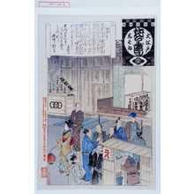 安達吟光: 「大江戸しばゐねんぢうぎやうじ」「風聞きゝ」 - 演劇博物館デジタル