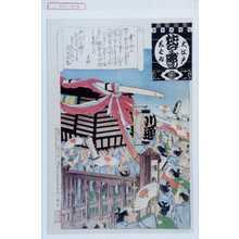 安達吟光: 「大江戸しばゐねんぢうぎやうじ」「乗り込み」 - 演劇博物館デジタル