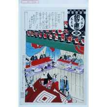 安達吟光: 「大江戸しばゐねんぢうぎやうじ」「場釣り堤燈」 - 演劇博物館デジタル