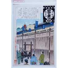 安達吟光: 「大江戸しばゐねんぢうぎやうじ」「板囲い」 - 演劇博物館デジタル