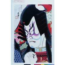 忠雅: 「隈取十八番 解脱景清ノ亡霊 三升工夫陽炎隈」 - Waseda University Theatre Museum