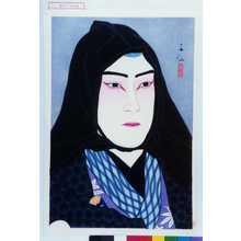 春仙: − - 演劇博物館デジタル