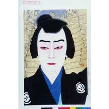 春仙: 「市川海老蔵 木下川の与右衛門」 - Waseda University Theatre Museum