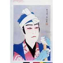 春仙: 「市川左団次 戻り籠の与四郎」 - Waseda University Theatre Museum