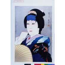 春仙: 「中村時蔵 嫗山姥の八重桐」 - Waseda University Theatre Museum