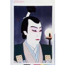 春仙: 「市川寿海 木本重成」 - Waseda University Theatre Museum
