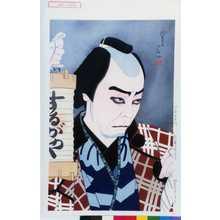 春仙: 「中村吉右衛門 鈴ヶ森の長兵衛」 - Waseda University Theatre Museum
