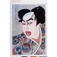 春仙: 「松本幸四郎 茨木の綱」 - Waseda University Theatre Museum