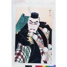 太田雅光: 「昭和舞台姿 その五」「弁慶 七代目松本幸四郎丈」 - Waseda University Theatre Museum