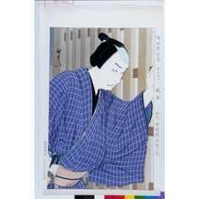 太田雅光: 「昭和舞台姿 その十一」「紙治 初代中村鴈治郎丈」 - Waseda University Theatre Museum