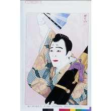 太田雅光: 「現代舞台芸花(5)」「一條大蔵卿 中村吉右衛門丈」 - Waseda University Theatre Museum