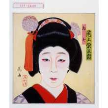 花山: 「お七 尾上栄三郎」 - 演劇博物館デジタル
