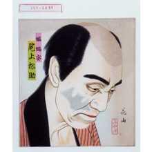 花山: 「蝙蝠安 尾上松助」 - 演劇博物館デジタル