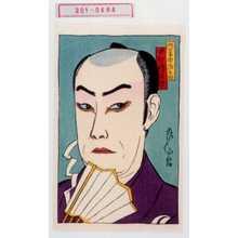 ?: 「大星由良之助 中村鴈治郎」 - Waseda University Theatre Museum