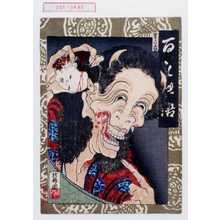 Ochiai Yoshiiku: 「百もの語」「笑はんにや 四」 - Waseda University Theatre Museum