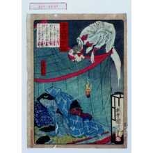 国政: 「奇説百怪譚」「小幡小平次の霊」「女房おつか」 - Waseda University Theatre Museum