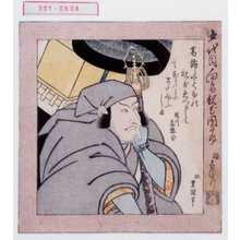 Utagawa Toyokuni I: 「五代目向島親玉団十郎 極 七代目三升」 - Waseda University Theatre Museum