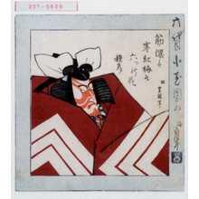 Utagawa Toyokuni I: 「六代目小玉団十郎 極七代目三升」 - Waseda University Theatre Museum
