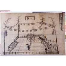 Unknown: 「常陸国久慈郡 金砂山大祭礼御田楽之図」「一番」 - Waseda University Theatre Museum