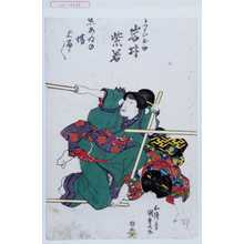 Utagawa Kunisada: 「召つかひお初 岩井紫若」「しあゐの場大当り/\」 - Waseda University Theatre Museum