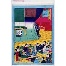 Ikkei: 「東京名所三十六戯撰」「さる若町」 - Waseda University Theatre Museum