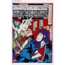 Toyohara Kunichika: 「当花形五色咲分」「紫 梅ノ由兵衛 高砂屋 中村福助」「白 白滝佐吉 市川左団次」 - Waseda University Theatre Museum