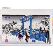 Utagawa Hiroshige: 「京都名所之内 祇園社 雪中」 - Waseda University Theatre Museum