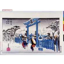 Utagawa Hiroshige: 「京都名所[]内 祇園社 雪中」 - Waseda University Theatre Museum