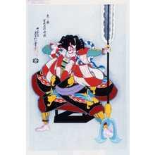 Kano Shugen Sadanobu: 「矢之根 曽我五郎時致」 - Waseda University Theatre Museum