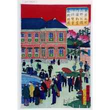 Utagawa Hiroshige III: 「東京名所上野公園内国勧業第二博覧会美術館図」 - Waseda University Theatre Museum