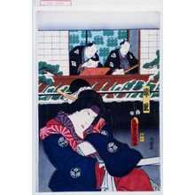 国政: 「浦里」 - Waseda University Theatre Museum